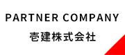 壱建株式会社